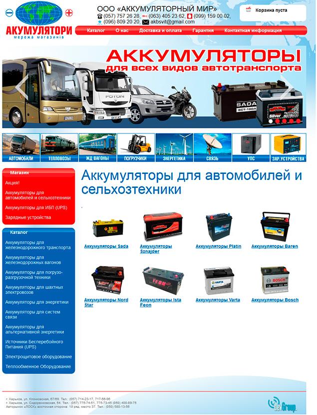 Аккумуляторный мир - интернет-магазин