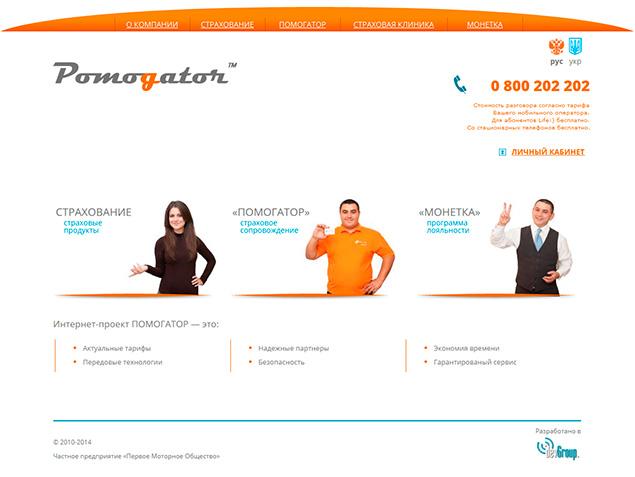 Pomogator - проект онлайн-страхования