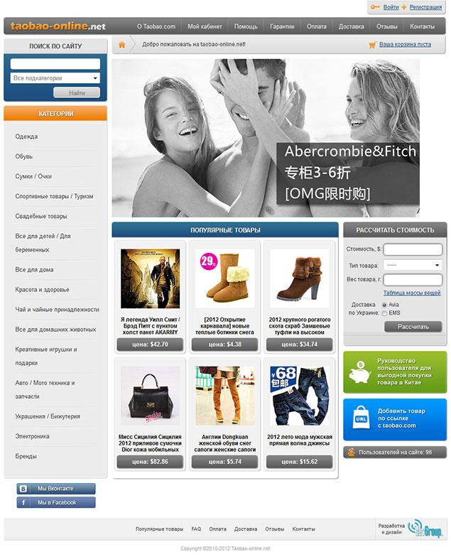 Taobao - интернет-магазин товаров из Китая