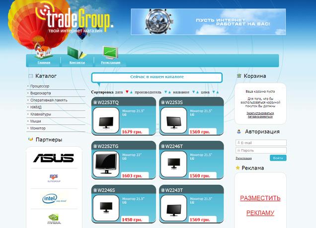 Магазин tradeGroup